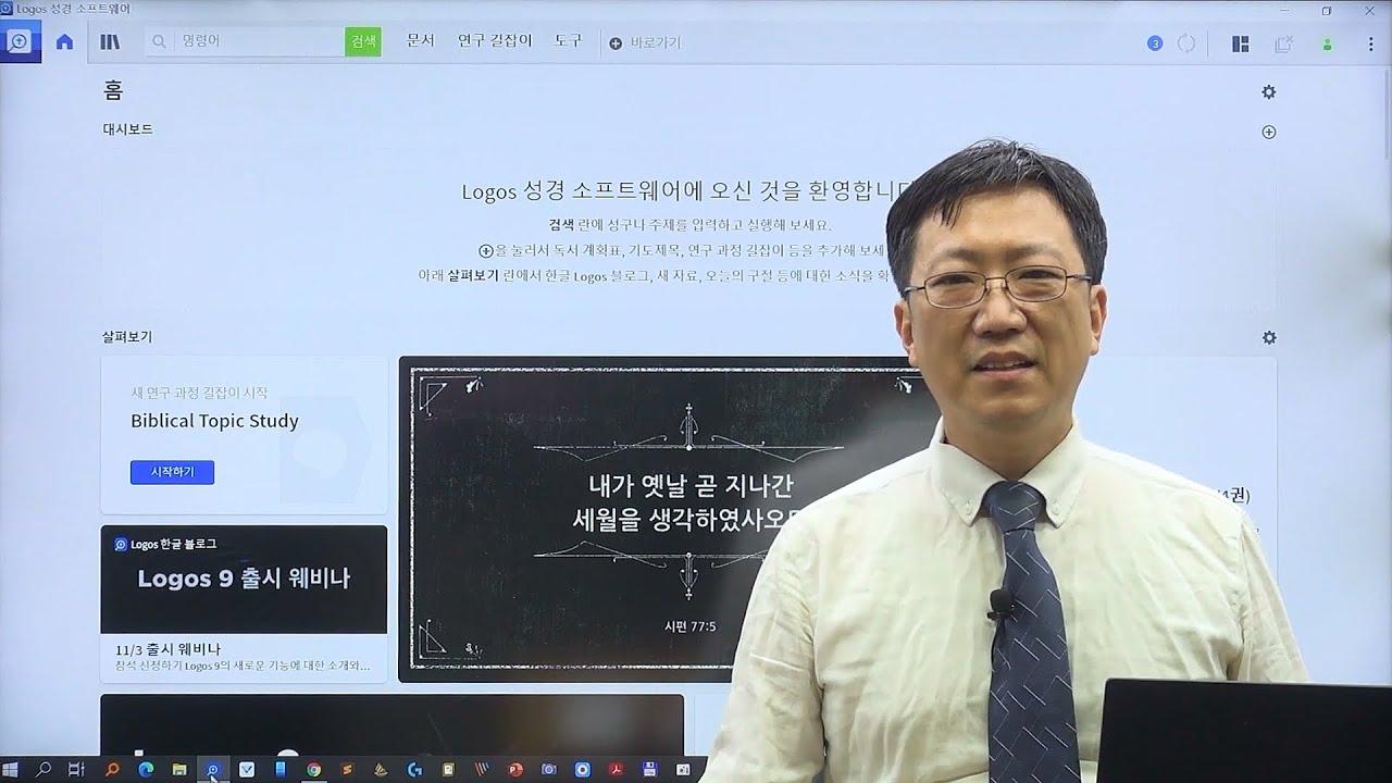 [캐논스터디] Logos9 성경 소프트웨어 출시 대비 최신강의 (강의소개)