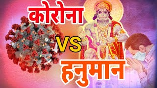 😷Corona Virus😷 🚩Hanuman ji new bhakti whatsapp status video song Bajrangbali balaji 2020 Bada magal