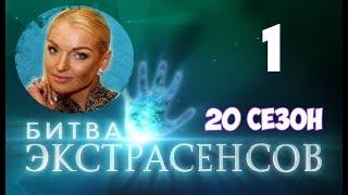 Битва экстрасенсов 20 сезон 1 выпуск на ТНТ. Анастасия Волочкова героиня испытания «Мистер Х»