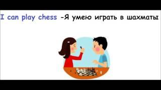 Видео урок .Английский для детей.Урок 15.Модальный глагол can