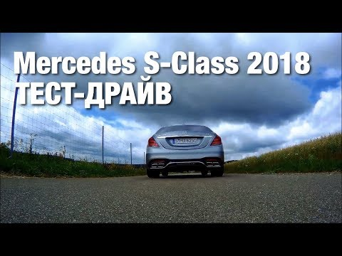 Mercedes S-Class 2018 Тест Драйв