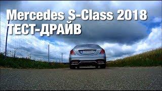 Mercedes Benz S-Class 2018 Тест-Драйв | S63 AMG W222