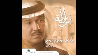 محمد عبده - بس لحظة / Mohamad Abdo - Bas Lahza