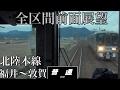 【字幕付きFull HD前面展望】 北陸本線 福井~敦賀 60fps