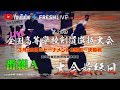 LIVE archive・番組A【大会最終日】トーナメント3回~決勝【H31第28回全国高等学校剣道選抜大会】