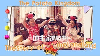 The Potato Kingdom  [kids Music Live]  原创歌曲 《地主家的故事》 Original Song &The story of  the  landlord