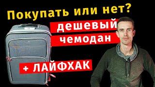 Ремонт чемодана своими руками. Стоит ли покупать дешёвый чемодан? Как не потерять деньги?