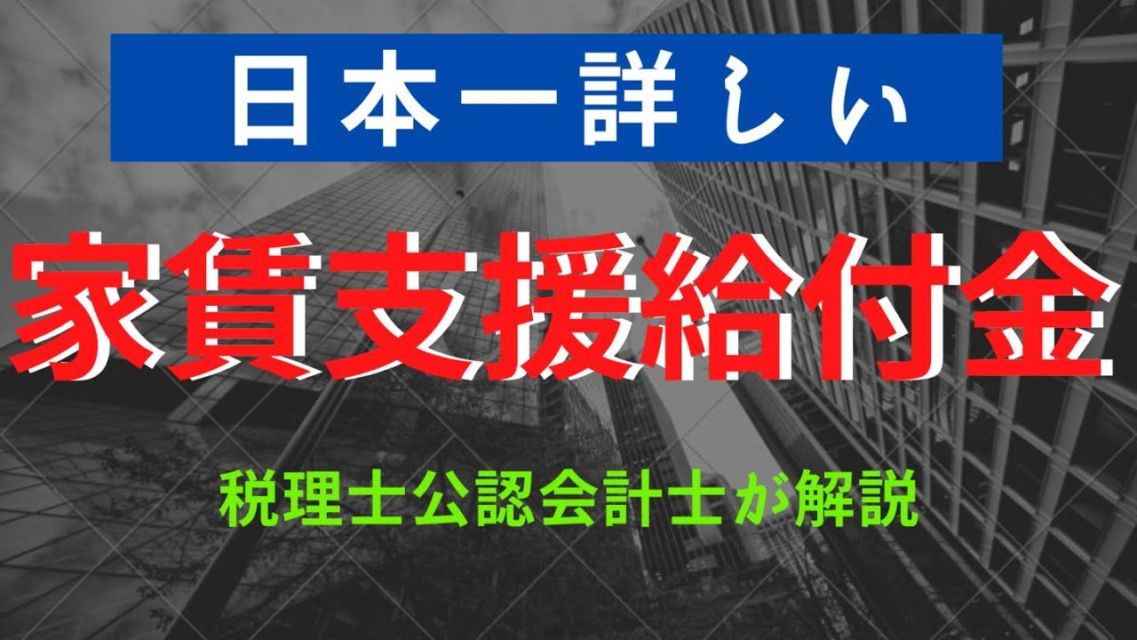 日本一詳しい家賃支援給付金~税理士公認会計士が解説~