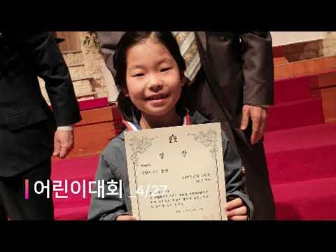 2019년 맥추감사절 영상