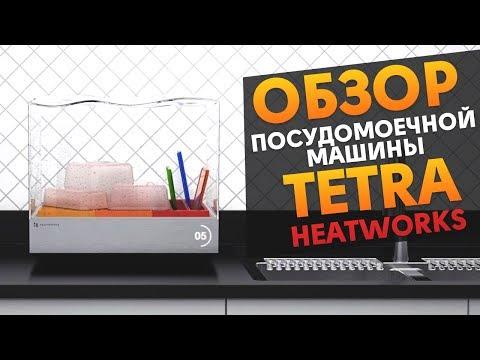 Самая инновационная посудомоечная машина | Обзор компактной посудомоечной машины Tetra от Heatworks