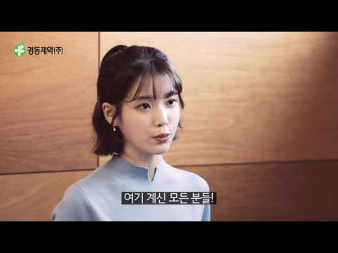 Kyungdong Pharmaceutical - Interview with IU [1080p]