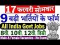 17 फरवरी, 9 बड़ी भर्तियां #464    Government Jobs 2020    Latest Govt Jobs 2020