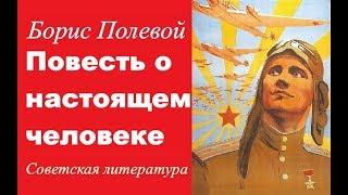 Повесть о настоящем человеке Борис Полевой ☭ СССР ☆ Великая Отечественная война ☭ 1946 год