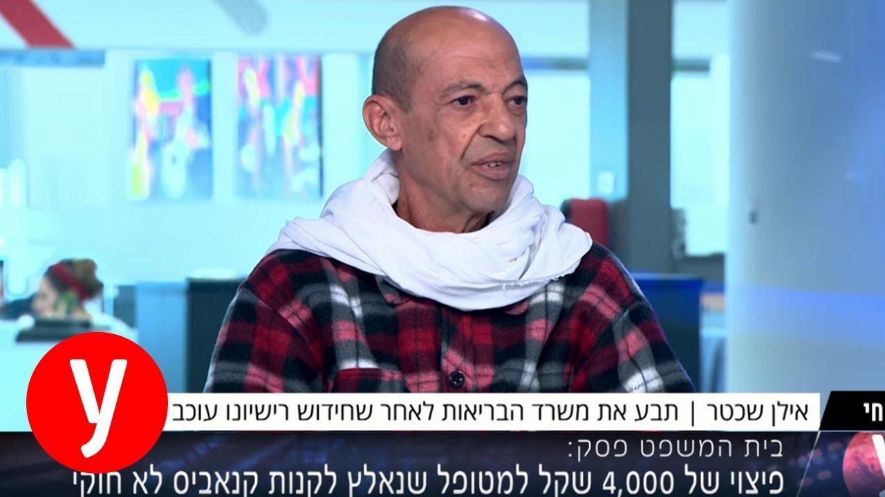 מטופל נאלץ לקנות קנאביס לא חוקי ויפוצה - ראיון באולפן ynet