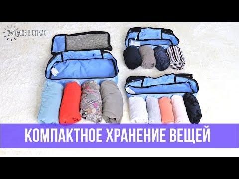 Как КОМПАКТНО сложить ОДЕЖДУ 👗 в шкаф или чемодан - 8 примеров складывания  | 25 часов в сутках