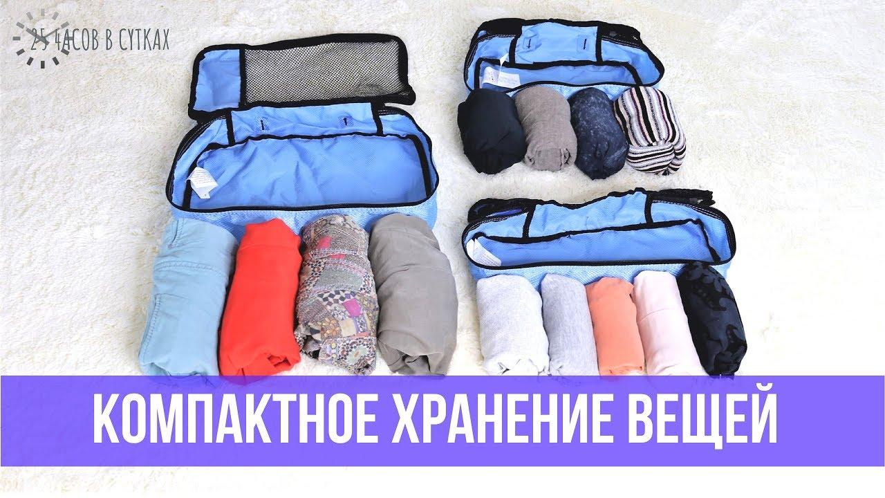 ff407dc16eb3 Как КОМПАКТНО сложить ОДЕЖДУ 👗 в шкаф или чемодан - 8 примеров складывания    25 часов в сутках