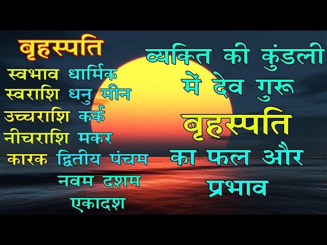 मान सम्मान प्रतिष्ठा दिलाने वाले देव गुरु बृहस्पति का  प्रभाव और फल, by Pandit Shubham Dwiwedi
