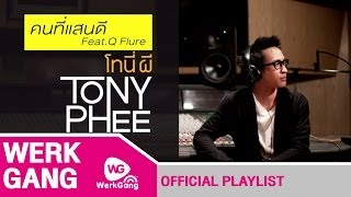 รวมเพลงโทนี่ ผี อัลบั้ม กลัว Tony Phee