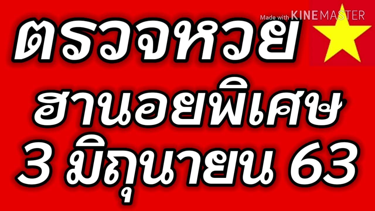 ตรวจหวยฮานอยพิเศษ 3 มิถุนายน 2563 ผลหวยฮานอยพิเศษ 3/6/2563