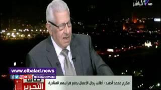 مكرم محمد: هناك محرمات على الاقتصاد المصري بدعوى أنه حر.. فيديو
