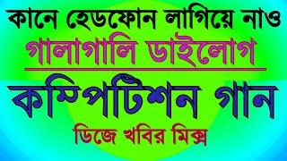 Compitison Hard Dj Song গালাগালি ডাইলোগ -Dj Khabir Mex
