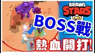 《哲平》手機遊戲 荒野亂鬥(Brawl Stars) - 組隊打BOSS!! 機器之王登場!! ( 機器王森氣氣! 你們挑戰成功了嘛!? )
