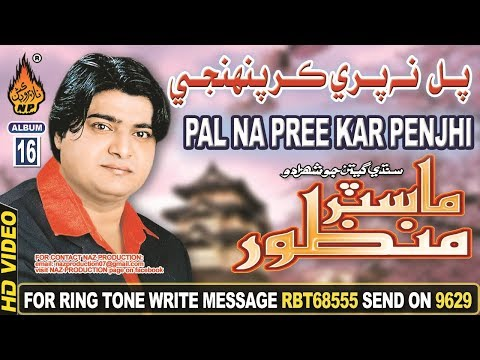 OLD SINDHI SONG PAL NA PAREE KAR PENJI BY MASTER MANZOOR OLD ALBUM 16 NAZPRODUCTION