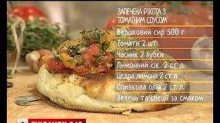 Запечена рікота з томатним соусом – рецепти Сенічкіна