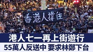 香港七一大遊行 55萬人上街反送中 要求林鄭下台|新唐人亞太電視|20190702