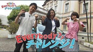 AKB48チーム8 京都府代表 太田奈緒さんの冠番組! 「Everybody!チャレンジ??」が遂に始まります! 放送日は平成29年6月18日12:00スタート!! お楽しみ...