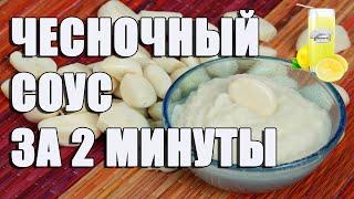 чесночный соус простой рецепт