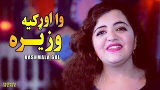 Kashmala Gul New Song 2019 | Wa Orkia Wazira | Pashto New Song 2019 | Kashmala Music