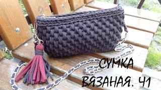 Сумка из трикотажной пряжи. Часть 1. Вязание крючком. Bag of T-Shirt yarn. Crochet.