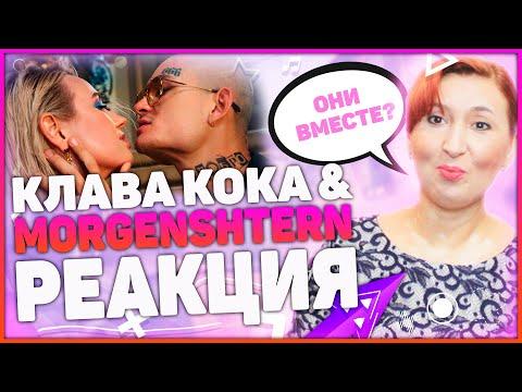 Реакция МАМЫ на Клава Кока & MORGENSHTERN - Мне пох (Премьера клипа, 2019)