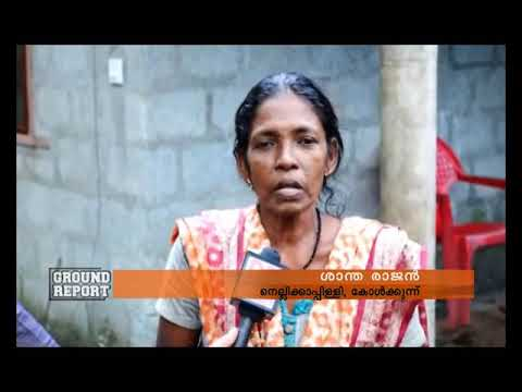 Ground Report Kerala- Thrissu-Shanta Rajan's Happiness in Getting a House