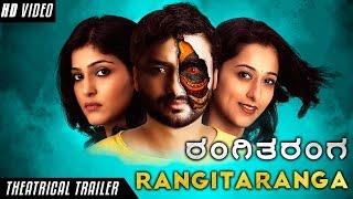 rangitaranga official hd theatrical trailer   new kannada movie trailer
