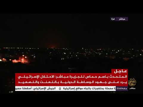 المتحدث باسم حماس : الإحتلال الإسرائيلي يرد على جهود الوساطة بالتعنت والتصعيد