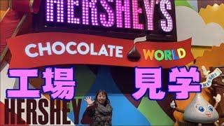 ペンシルバニア州のハーシーズチョコレートワールド、チョコレート工場観光パート1