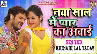 Khesari Lal Yadav का New Year धमाका नया साल में प्यार का अवार्ड Naya Saal Me Pyar Award Hit Song
