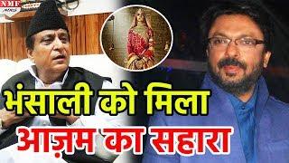 Bhansali's की film Padmavati का विरोध करने वालों को Azam Khan ने लिया आड़े हाथ