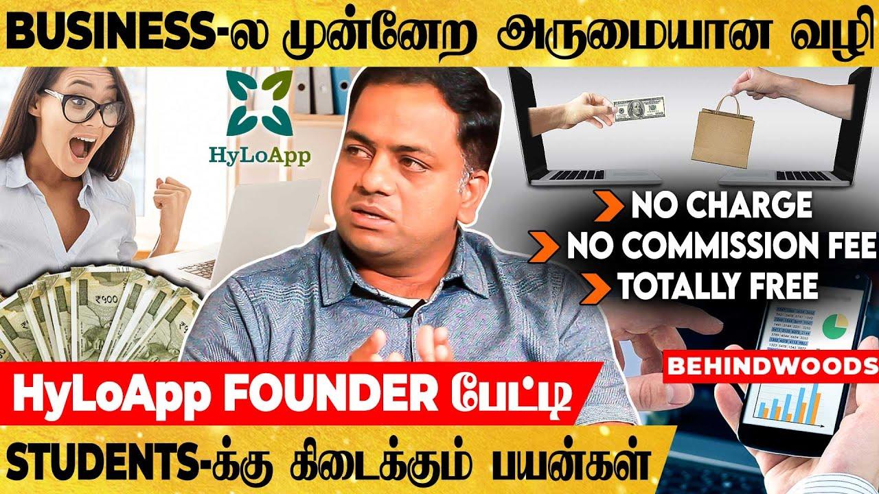 """""""உங்க Business-ல 30% Extra சம்பாரிக்க அருமையான வழி"""" - 'HyLoApp Technologies' Founder பேட்டி"""