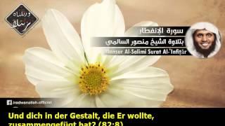 Mansour al Salimi Sura Infitar 82 (deutsch) Mp3