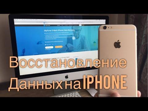 Восстановление данных на Iphone, программа D-back