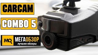 CARCAM COMBO 5 обзор комбо-видеорегистратора