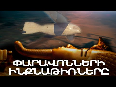 Մաս 2 Փարավոնների գաղտնիքը ԲԱՑԱՀԱՅՏՎԱԾ է -ԲԱՑԱՀԱՅՏՈՒՄ-Bacahaytum