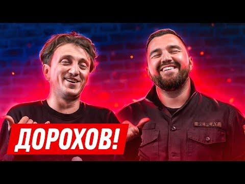 Интервью: Дорохов (Камызяки)