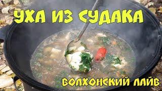 Уха классическая в казане из судака. Рецепт от Волхонского. Коптим рыбу.