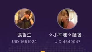 【歡歌】固定伴侶 by 張哲生 & 麵包超人