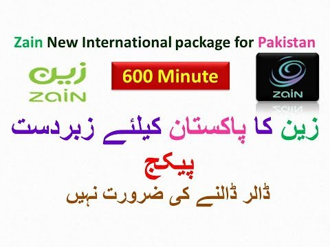 Zain New International package for Pakistan the Lowest Rates with Zain saudi get 600 Minute monthly