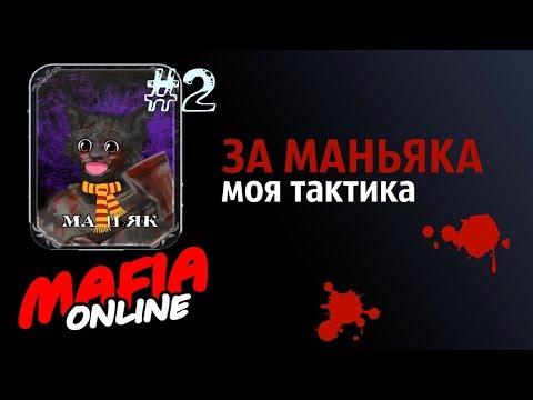 За Маньяка #2 Моя тактика Мафия Онлайн